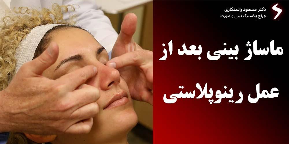ماساژ دادن بینی بعد از عمل