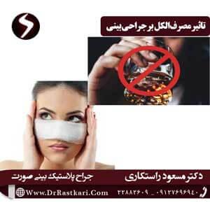 تاثیر مصرف الکل بر جراحی بینی
