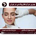 جراح بلفاروپلاستی خوب در تهران